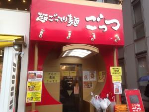 超ごってり麺 ごっつ秋葉原店