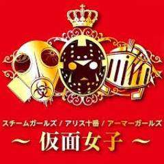 仮面女子ロゴ