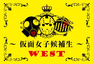 仮面女子候補生WESTフラッグ