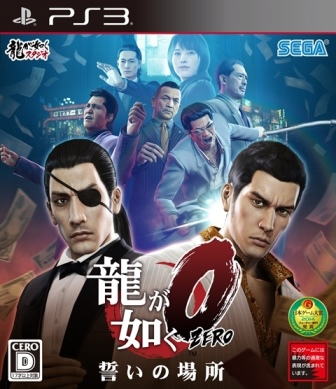 PS3_Cover_SEGA_100901