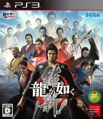 PS3_Cover_CS