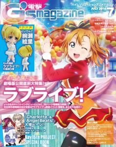 電撃G'sマガジン2015年7月号表紙